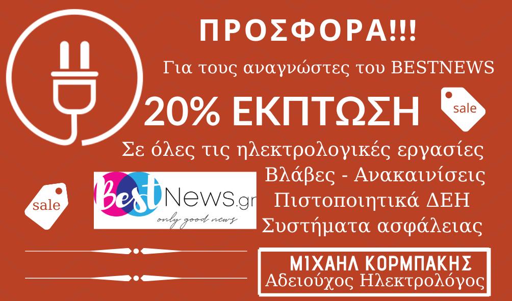 Προσφορά στους αναγνώστες του Bestnews!!! 20% ΕΚΠΤΩΣΗ σε όλες τις ηλεκτρολογικές εργασίες