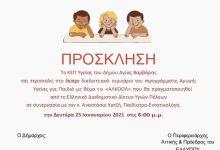 Δωρεάν Διαδικτυακό Σεμινάριο για γονείς και εκπαιδευτικούς με θέμα το ΑΛΚΟΟΛ