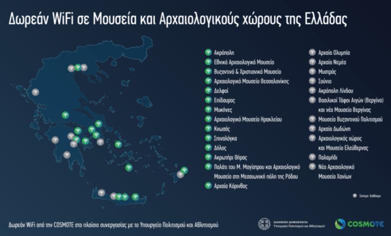 Δωρεάν WiFi σε 25 αρχαιολογικούς χώρους και μουσεία