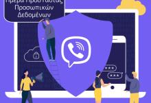 Viber: Δημοσκόπηση για τα Προσωπικά Δεδομένα