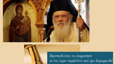 Αρχιεπίσκοπο και Εκκλησία