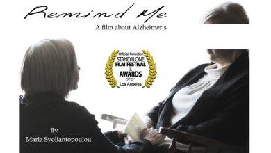 Για θύμισε μου - Μια ταινία για το Αλτσχάιμερ