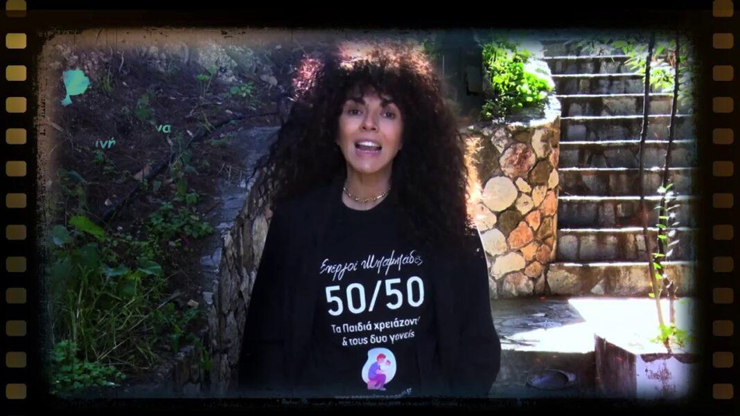 Ενεργοί Μπαμπάδες: Νέο κοινωνικό μήνυμα με την Μαρία Σολωμού