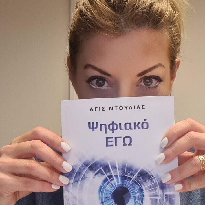 Ψηφιακό Εγώ: Ένα πρωτότυπο μυθιστόρημα - Άγις Ντούλιας