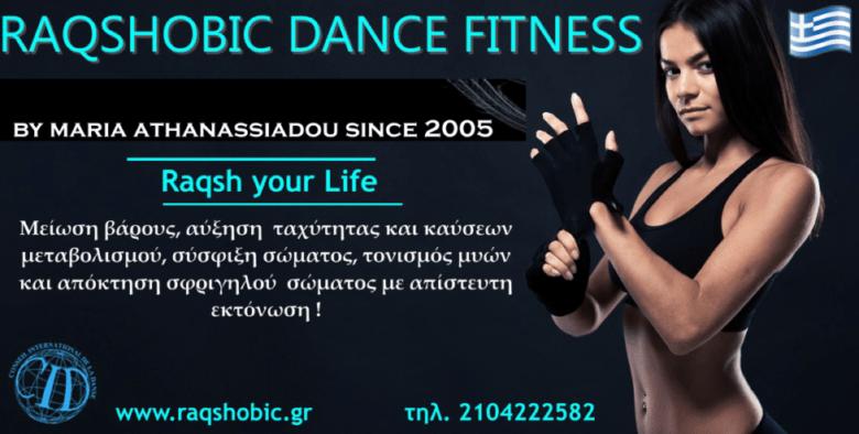 Δωρεάν διαδικτυακό μάθημα Raqshobic - Παραδοσιακός χορός με αερόβια άσκηση