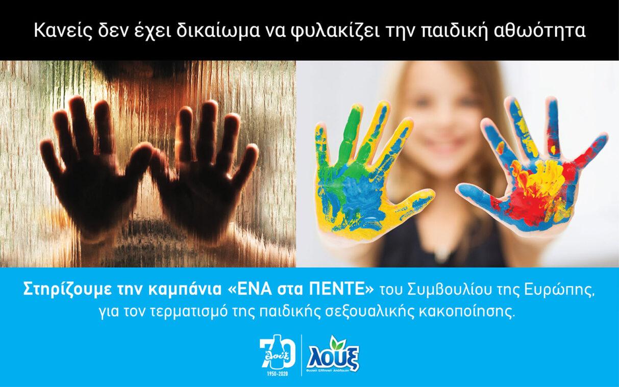 «ΕΝΑ στα ΠΕΝΤΕ»: Η Λουξ για την αντιμετώπιση της παιδικής σεξουαλικής κακοποίησης