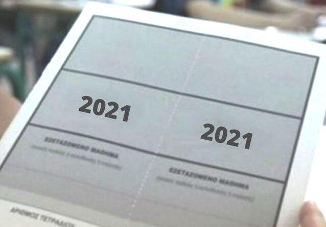 Πανελλήνιες 2021