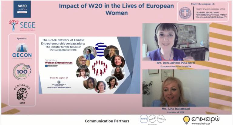 διαδικτυακό Forum του Σ.Ε.Γ.Ε και της Woman20