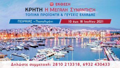 Κρήτη: Η Μεγάλη Συνάντηση & Toπικές Γεύσεις Ελλάδας στο Πασαλιμάνι