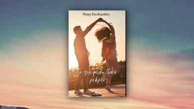 Το πιο μελωδικό ρεφρέν | Μαίρη Ελευθεριάδου | Ένα love story...