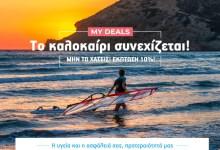 Kαλοκαιρινές διακοπές με 10% έκπτωση από την AEGEAN