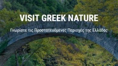 visit greek nature