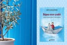 """""""Βάρκα στο γιαλό"""" Το Παιδικό Βιβλίο της Μάρως Θεοδωράκη"""