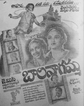 Bala Nagamma (1942): The First Blockbuster Hit of Telugu Cinema #TeluguCinemaHistory