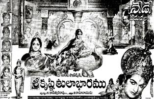 Sri Krishna Tulabharam