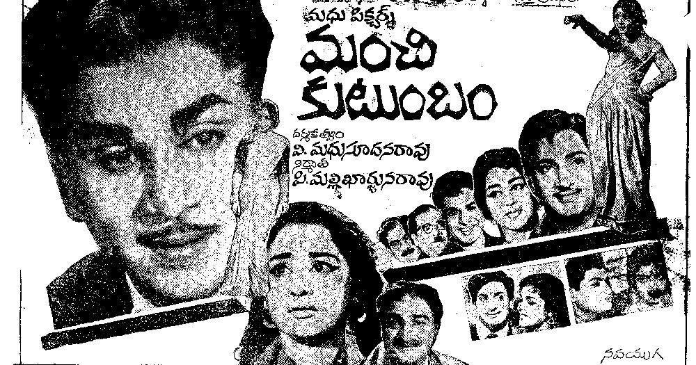 Manchi Kutumbam