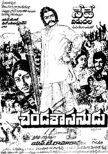 Chanda Sasanudu