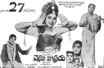 Chelleli Kapuram