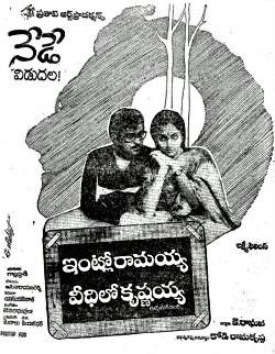 Intlo Ramayya Veedhilo Krishnayya