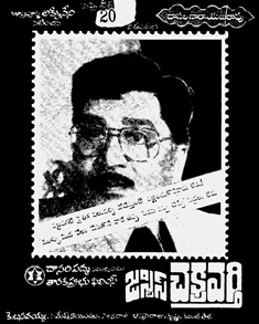 Justice Chakravarthy