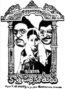Kotha Pelli Koothuru