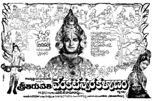 Sri Tirupati Venkateswara Kalyanam