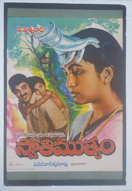 Swati Mutyam