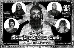 Srimadvirat Veerabrahmendra Swami Charitra