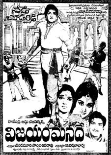 Vijayam Manade