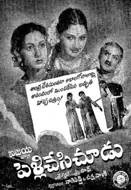 Pelli Chesi Choodu (1952): The Wholesome Entertaining Satirical Comedy #TeluguCinemaHistory
