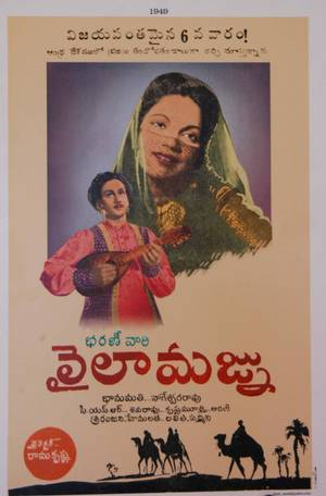 Laila Majnu (1949): An Ancient Epic of Love #TeluguCinemaHistory