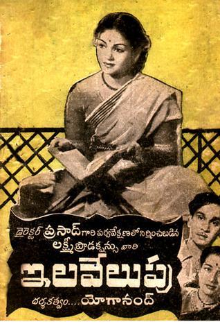 Ilavelpu (1956): Telugu Cinema Reminiscence #TeluguCinemaHistory