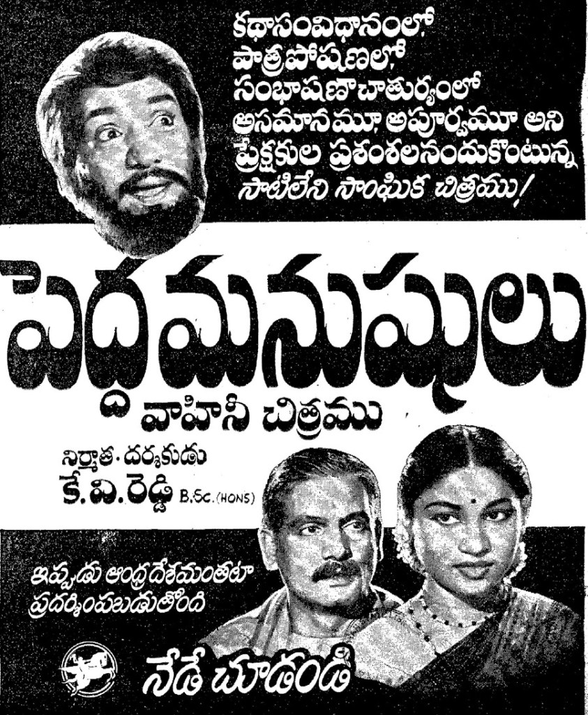 Peddamanushulu (1954): First National Award Winning Telugu Film #TeluguCinemaHistory