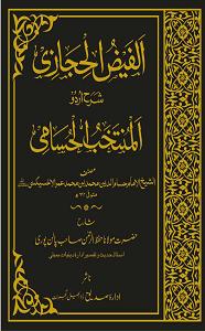 Al Faiz ul Hijazi Urdu Sharh Husami الفیض الحسامی