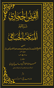 Al Faiz ul Hijazi Urdu Sharh Husami الفیض الحجازی