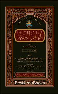 Al Jawahir ul Bahiah Arabic Sharh Sharh-ul-Aqaid الفوائد البھیۃ
