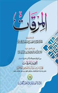 Al Mirqat ma Taqwiya tul Mirqat المرقاۃ مع تقویۃ المرقاۃ Maulana Ilyas Bin Abdullah Gadhvi