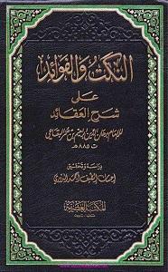 Al Nukat wal Fawaid Arabic Sharh Sharh ul Aqaid النکت و الفوائد