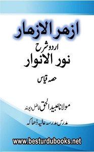 Azhar ul Azhaar Urdu Sharh Noor ul Anwaar Qiyas ازھر الازھار اردو شرح نور الانوار قیاس