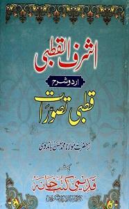 Ashraf ul Qutbi اشرف القطبی