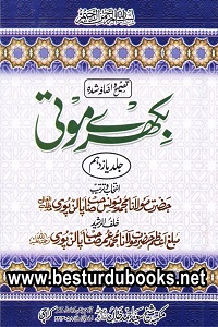 Bikhray Moti 12 Volumes By Maulana Muhammad Younas Palanpuri بکھرے موتی