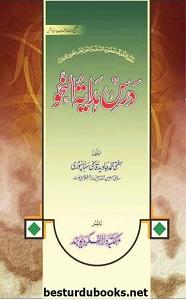 Dars e Hidayat un Nahw Urdu By Mufti Muhammad Javed Qasmi درس ہدایۃ النحو  اردو Pdf Download