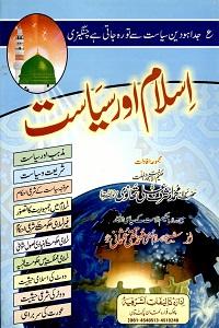 Islam aur Siyasat By Hakim ul Ummat Ashraf Ali Thanvi اسلام اور سیاست