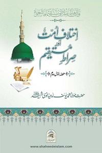 Ikhtilaf E Ummat Aur Siraat E Mustaqeem By Maulana Muhammad Yusuf Ludhyanvi اختلاف امت اور صراط مستقیم