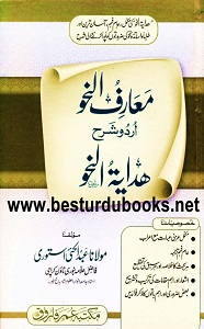 Maarif un Nahw Urdu Sharh Hidayat un Nahw معارف النحو اردو شرح ہدایۃ النحو Pdf Download