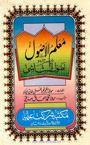 Muallim ul Usool Urdu Sharh Usool ush Shashi معلم الاصول Pdf Download