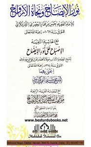 Noor ul Eizah o Najat ul Arwah نور الایضاح و نجاۃ الارواح