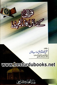 Qurbani Ke Masail Ka Encyclopedia By Mufti Inam ul Haq Qasmi قربانی کے مسائل کا انسائیکلوپیڈیا