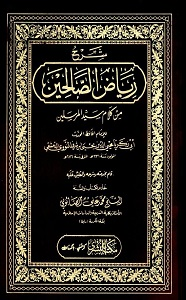 Riaz us Saleheen ریاض الصالحین Pdf Download