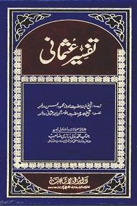 Tafseer e Usmani By Maulana Shabbir Ahmad Usmani تفسیر عثمانی